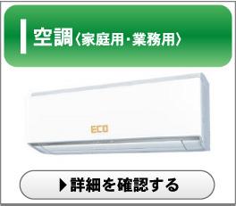 空調(家庭用・業務用)